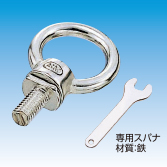 Swivel Eye Bolt w/Special Wrench