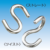 S Hook for Rope