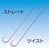 5.5mm Long S Hook